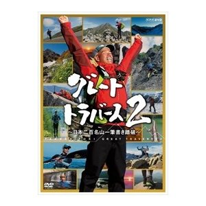 グレートトラバース2〜日本二百名山一筆書き踏破〜 / (6DVD) NSDX-21688-NHK softya