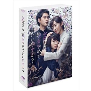 お母さん、娘をやめていいですか? DVD BOX / (DVD) NSDX-22338-NHK|softya