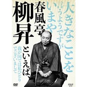 春風亭柳昇といえば、 全5枚 / 【NHKスクエア限定商品】 (DVD) NSDX-22621-NHK