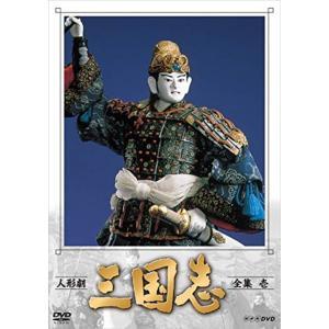 人形劇 三国志 全集 壱 (新価格) /  (4DVD) NSDX-23558-NHK