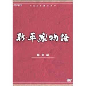 新・平家物語 総集編 / NHK大河ドラマ (DVD)NSDX-6407-NHK