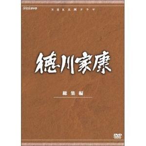 徳川家康 総集編 / NHK大河ドラマ (DVD)NSDX-6434-NHK