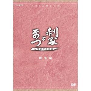利家とまつ 総集編 / 大河ドラマ NHKドラマ 【NHKスクエア限定商品】 (DVD) NSDX-...