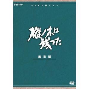樅ノ木は残った 総集編 / NHK大河ドラマ (DVD)NSDX-7046-NHK
