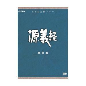 (おまけ付)源義経 総集編 / NHK大河ドラマ (DVD)NSDX-7679-NHK