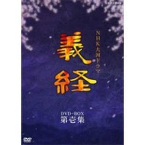 9月末入荷予定 義経 DVD-BOX 第壱集 / 大河ドラマ NHKドラマ (DVD) NSDX-9537-NHK