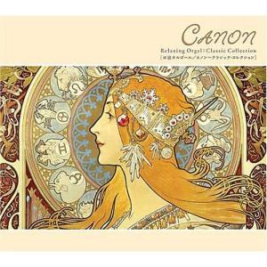 (おまけ付)カノン〜クラシック・コレクション / オルゴール (CD)OPJ-542-SK|softya