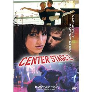 センターステージ2 ダンス・インスピレーション! /  (DVD) OPL48316-HPM