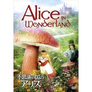 不思議の国のアリス / (DVD) OPL80075-HPM