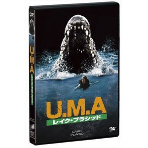 U.M.A レイク・プラシッド /  (DVD) OPL81199-HPM