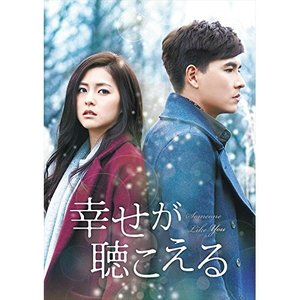 幸せが聴こえる〈台湾オリジナル放送版〉DVD-BOX2 (7枚組 第8話〜14話収録) (DVD) OPSD-B578-SPO