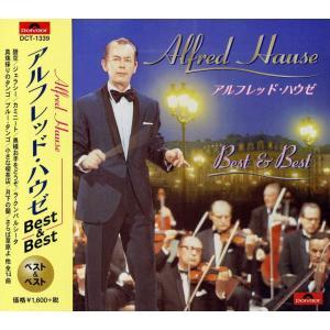 アルフレッド・ハウゼ ベスト&ベスト (CD) PBB-109|softya
