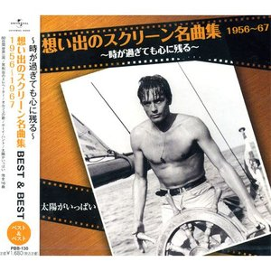 想い出のスクリーン名曲集 1956〜1967 BEST&BEST (CD) PBB-130 softya
