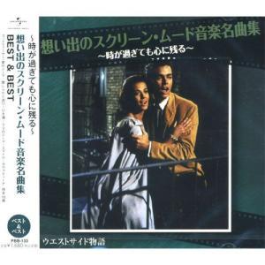 想い出のスクリーン・ムード音楽名曲集 BEST&BEST (CD) PBB-133 softya