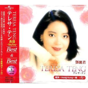 テレサテン 〜香港〜Best&Best (CD)/ テレサ・テン PBB-3|そふと屋 PayPayモール店