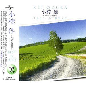 小椋佳 〜大いなる旅路〜 BEST&BEST CD PBB-32 softya