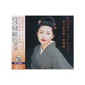 石川さゆり ベスト&ベスト 風の盆恋歌〜愛燦燦 PBB-43