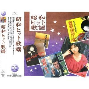昭和ヒット歌謡 ベスト&ベスト (CD)PBB-62
