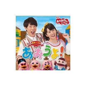 (おまけ付)NHKおかあさんといっしょ 最新ベスト あおうよ / オムニバス (CD) PCCG-1551-SK