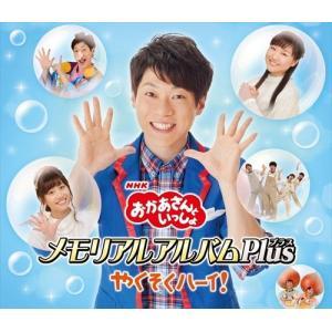 (おまけ付)NHKおかあさんといっしょ メモリアルアルバムPlus やくそくハーイ! / 横山だいすけ、三谷たくみ、小野あつこ (CD) PCCG-1610-SK