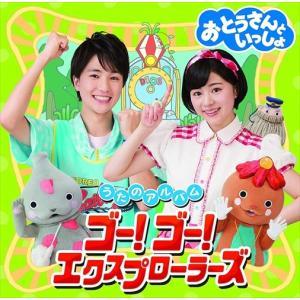 (おまけ付)「おとうさんといっしょ」うたのアルバム  ゴー! ゴー! エクスプローラーズ / キッズ (CD) PCCG1756-SK