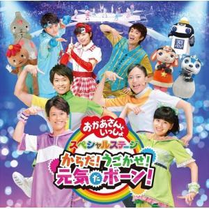 (おまけ付)2019.12.04発売 CD NHK「おかあさんといっしょ」スペシャルステージ からだ!うごかせ!元気だボーン! / NHKおかあさんといっしょ (CD) PCCG1820-SK