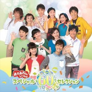 (おまけ付)(CD)NHK「おかあさんといっしょ」スペシャル60セレクション / NHKおかあさんといっしょ (CD) PCCG1836-SK
