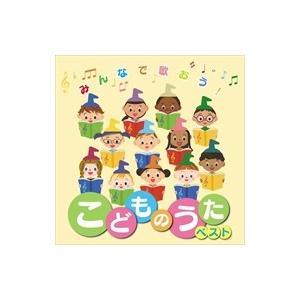(おまけ付) みんなで歌おう こどものうたベスト / キッズ (CD) PCCK-10145-SK|softya