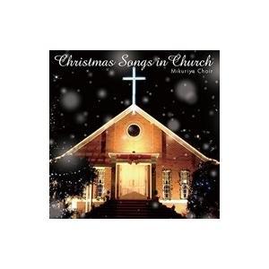 (おまけ付)教会で聴くクリスマスソング / みくりやクワイア (CD)PCCL-50011-SK softya