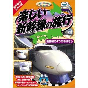 のりものシリーズ『楽しい新幹線の旅行〜新幹線の4つのおはなし』 (DVD) PF-02|softya