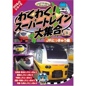 のりものシリーズ『わくわく!スーパートレイン大集合〜JRとっきゅう編』 (DVD) PF-03|softya