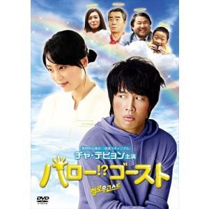 ハロー!?ゴースト (DVD) PHNE300166-HPM