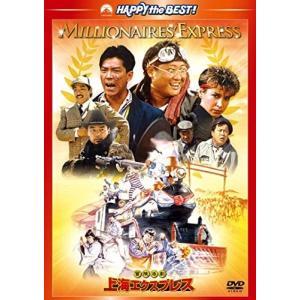 冒険活劇/上海エクスプレス /  (DVD) PHNE300170-HPM