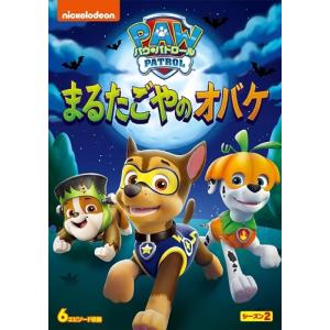 パウ・パトロール シーズン2 まるたごやのオバケ / (DVD) PJBA1117-HPM