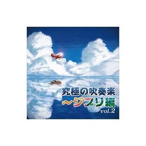 (おまけ付)究極の吹奏楽〜ジブリ編 vol.2 / 航空自衛隊 航空中央音楽隊 (CD)POCS-1421-SK softya