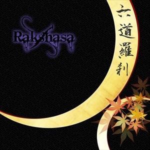 (おまけ付)六道羅刹 ラクシャサ / Rakshasa (CD) RADC-97-SK|softya