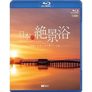 シンフォレストBlu-ray 日本の絶景浴 ~映像と音楽で巡る癒やしの旅~ Amazing Dest...