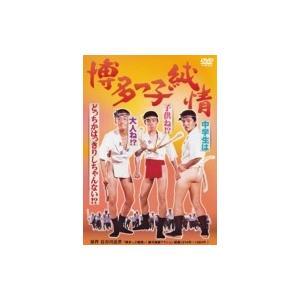 博多っ子純情 / (1DVD) RFD-1135-RF