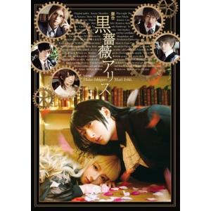 舞台 『黒薔薇アリス』 / (DVD) RFD1228-RF