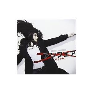 (おまけ付)「アンフェア the end」オリジナルサウンドトラック /(CD) RZCD-5995...