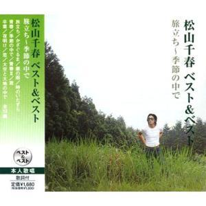 松山千春 旅立ち~季節の中で ベスト&ベスト SBB-309 softya