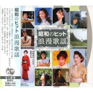 昭和のヒット 浪漫歌謡 ベスト&ベスト SBB-316