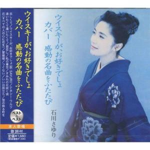 石川さゆり ウイスキーが、お好きでしょ カバー 感動の名曲をふたたび ベスト&ベスト (CD) SB...