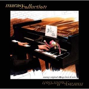 (おまけ付)marasy collection 〜marasy original songs bes...