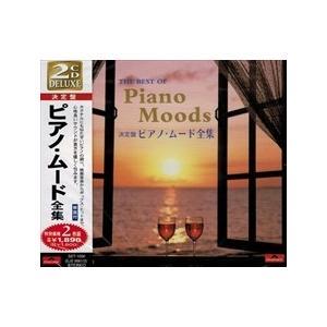 ピアノ ムード 全集 / 2枚組 (CD)SET-1006-JP|softya