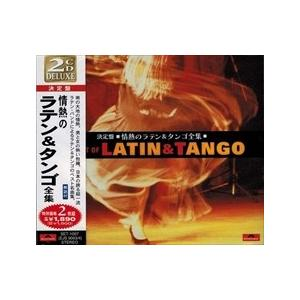 ラテン タンゴ 全集 / 2枚組 (CD)SET-1007-JP|softya