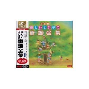 楽しいよい子の 童謡 全集 / オムニバス (CD)SET-1010-JP|softya