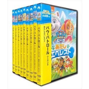 パウ・パトロール シーズン2 (DVD9枚セット) SET-164-2PAU9-HPM