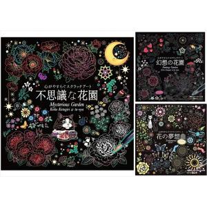 心がやすらぐスクラッチアート 3巻セット [幻想の花園 不思議な花園 花の夢想曲] /  (3冊セッ...