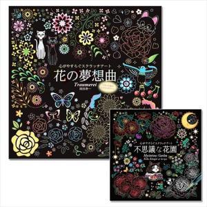 心がやすらぐスクラッチアート 2巻セット [不思議な花園 花の夢想曲] /  (2冊セットBOOK)...